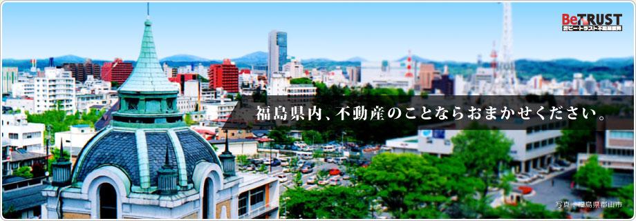 有限会社ビートラスト不動産販売(BeTRUST)「福島県内、不動産のことならおまかせください。」